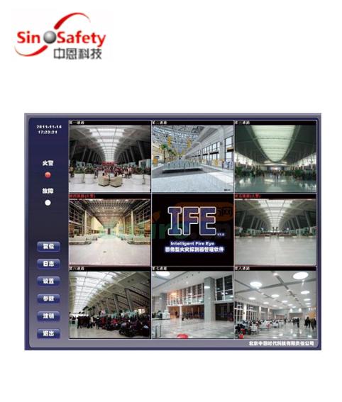 IFE图像型火灾探测系统软件