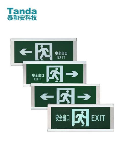 TS-BLJC-2LROEⅠ1W-6462集中电源集中控制型消防应急标志灯具(吊装式)