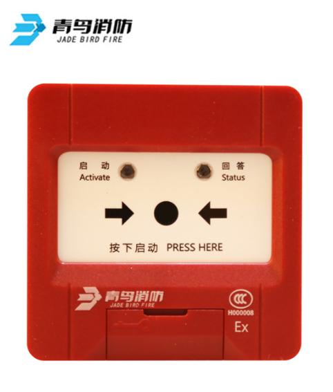 JBF4123A-Ex消火栓按钮
