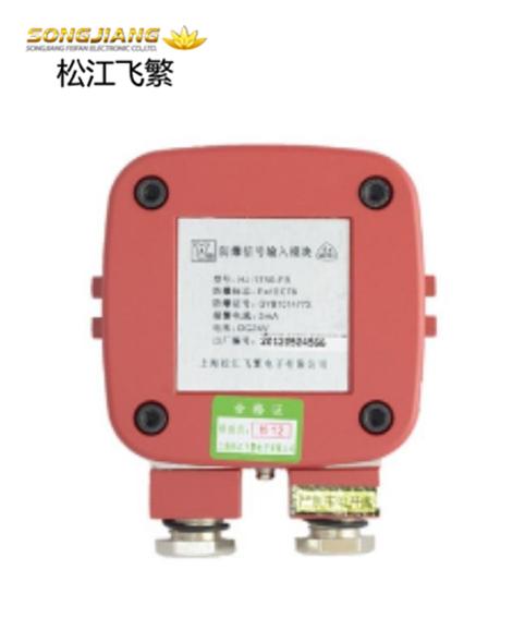 HJ-9501-B输入输出模块(防爆型)