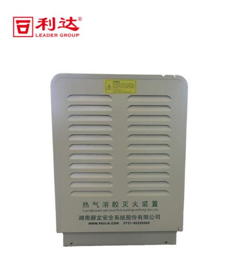 QRR5LW/SPL热气溶胶灭火装置QRR10LW