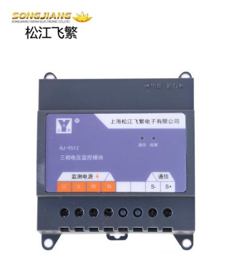 HJ-9512三相电压监控模块传感器