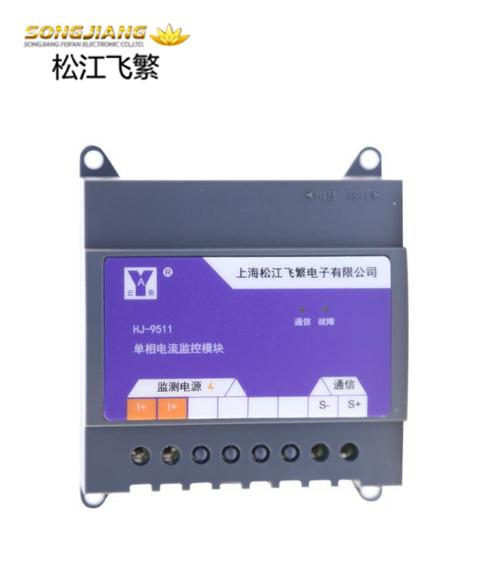 HJ-9511单相电流监控模块