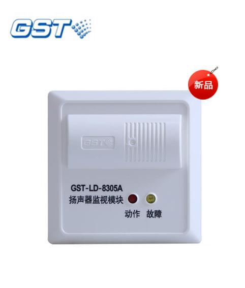 GST-LD-8305A扬声器监视模块