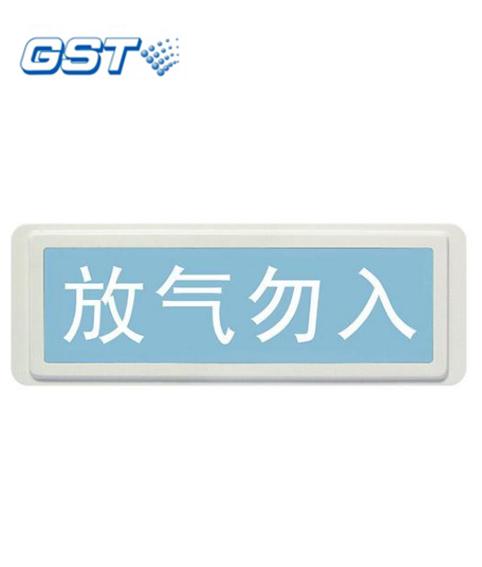 GST-LD-8317气体喷洒指示灯