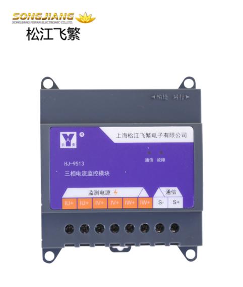 HJ-9513三相电流监控模块