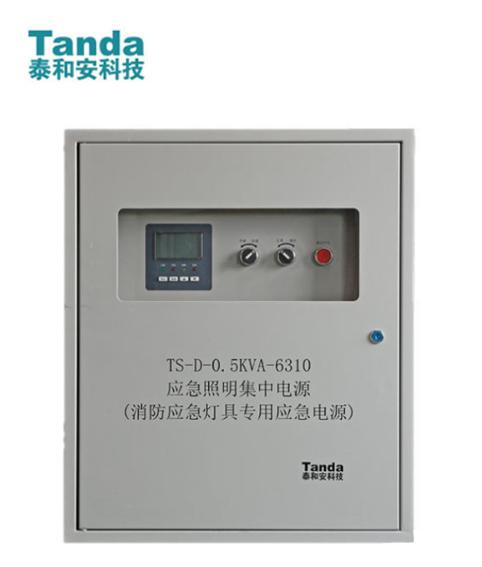TS-D-0.5KVA-6310消防应急灯具专用应急电源