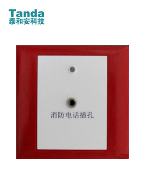 消防电话插口(非编码)TN3301