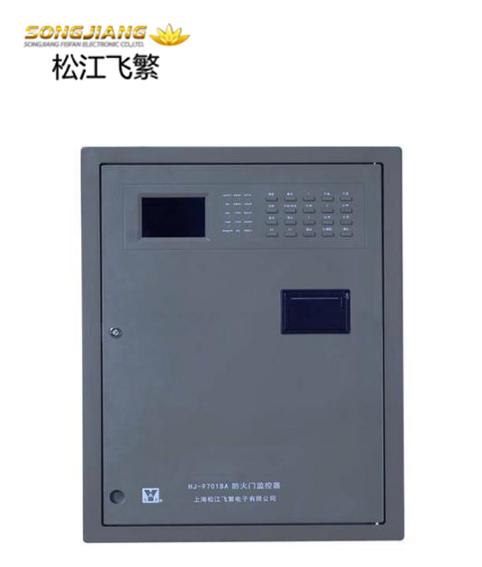 HJ-9701BA防火门监控器