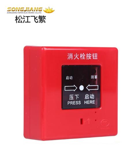 J-XAPD-9301消火栓按钮