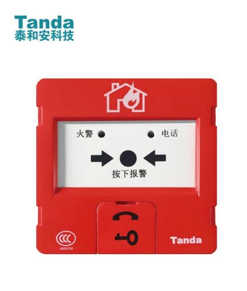 TX3142手动火灾报警按钮