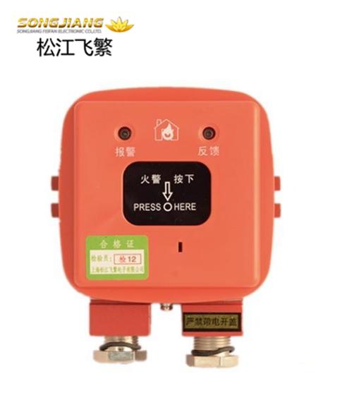 J-XAPD-9301-B消火栓按钮(隔爆型)
