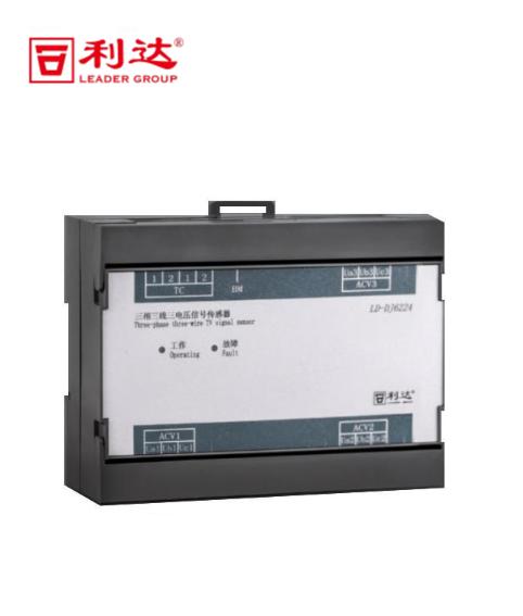 LD-DJ6224三相三线三电压信号传感器