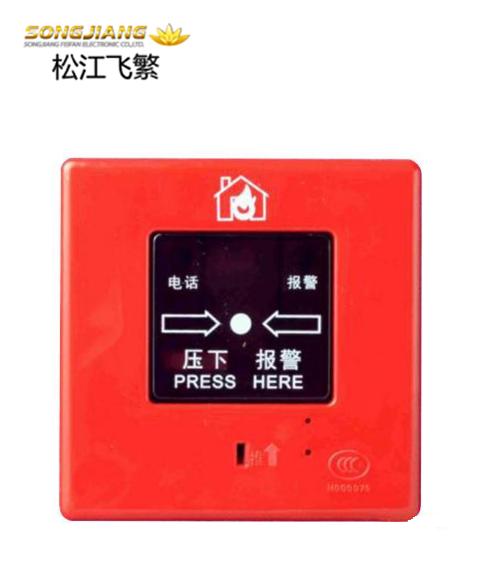 J-SAP-M-03WL手动火灾报警按钮(无线型)