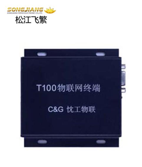 T100物联网终端