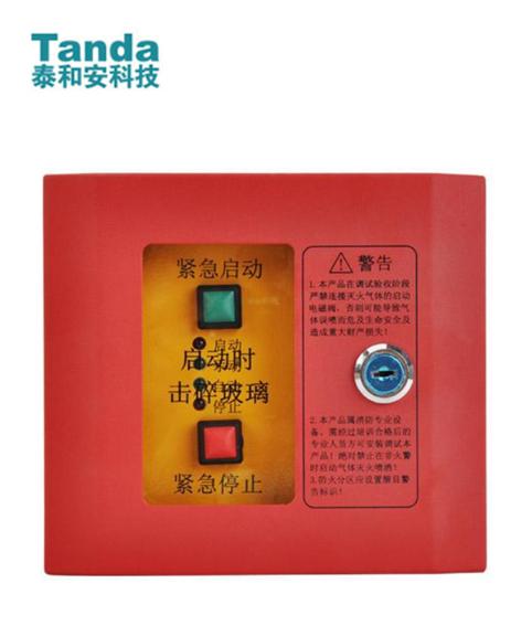 TX3157紧急启停按钮 带手自动切换