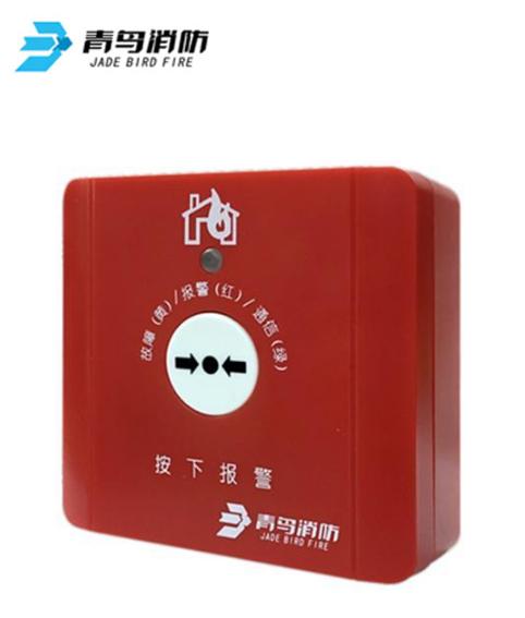 J-SAP-JBF4125L无线手动报警开关