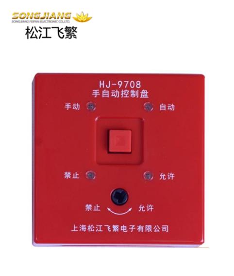 HJ-9708手自动控制盘