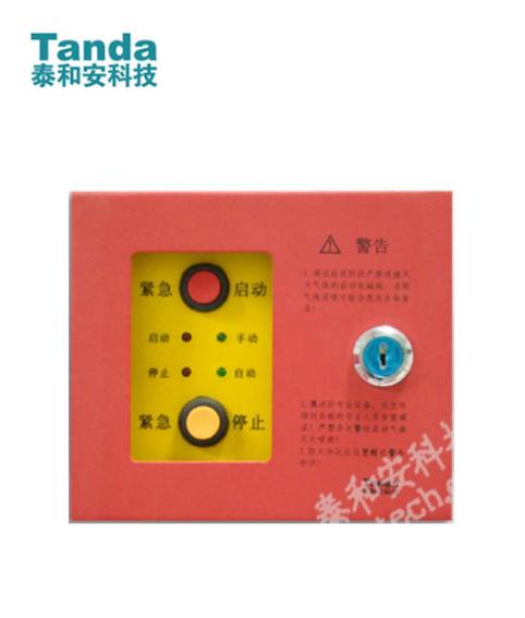 TX6745紧急启停按钮