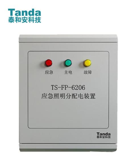 TS-FP-6206应急照明分配电装置