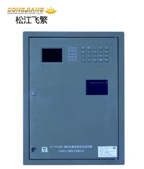 HJ-9702BA消防设备电源状态监控器