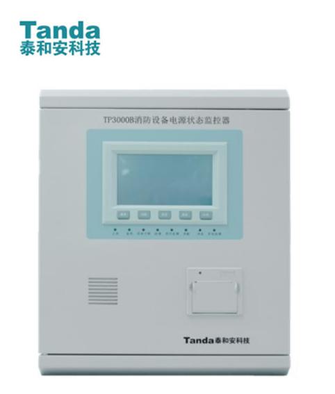 TP3000B消防设备电源状态监控器
