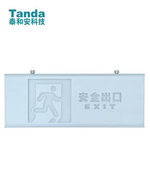 TS-BLJC-2OEⅢ1W-6469集中电源集中控制型安全出口标志灯