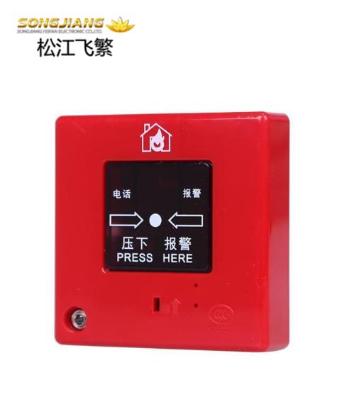 J-SAP-M-9201-E本质安全型手动火灾报警按钮