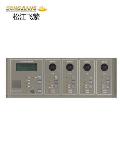 ZY-4C气体灭火控制器