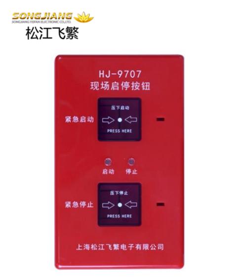 HJ-9707现场启停按钮