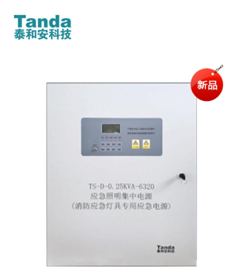 消防应急灯具专用应急电源TS-D-0.5KVA-6330/TS-D-0.25KVA-6320