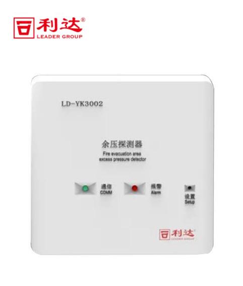 LD-YK3002消防应急疏散余压探测器