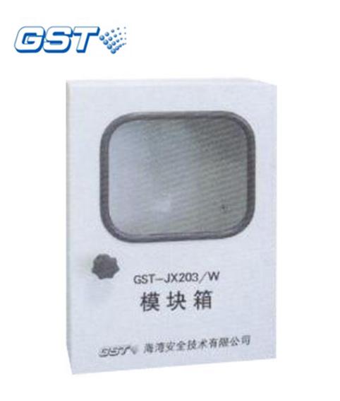 GST-JX203/W 室外模块箱