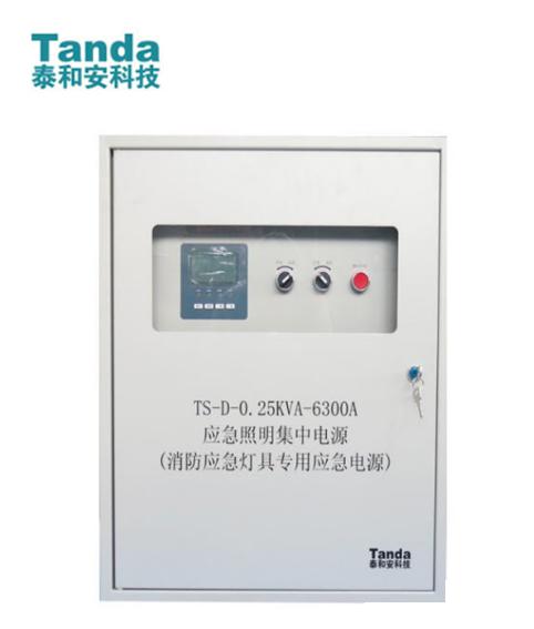 TS-D-0.25KVA-6300A应急照明集中电源 消防应急灯具专用应急电源