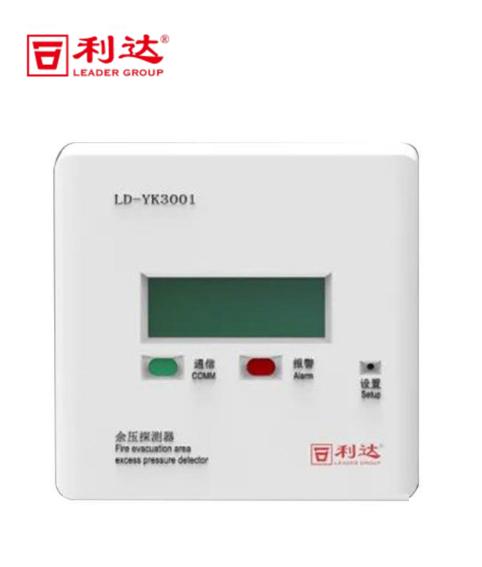 LD-YK3001消防应急疏散余压探测器