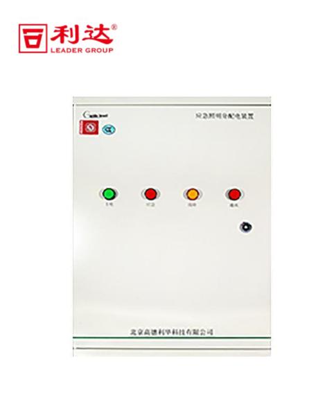 应急照明分配电装置(安全电压型)