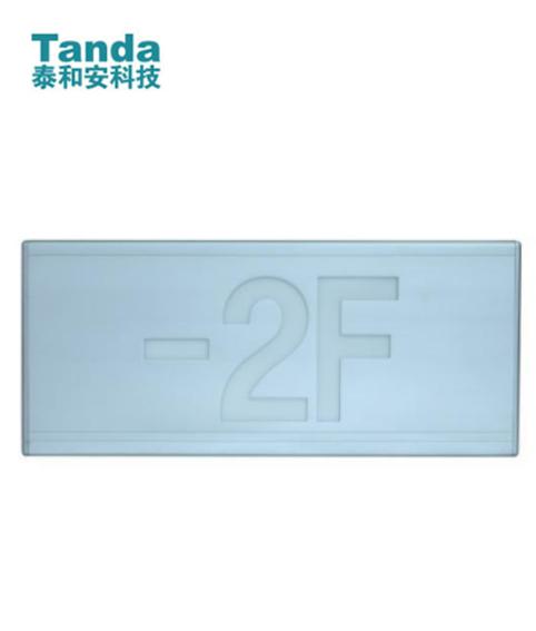 TS-BLJC-1OEⅠ1W-6456集中电源集中控制型消防应急标志灯具