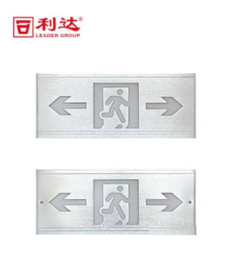 GD-BLJC-1LREⅡ 1W-409Q( 嵌装)集中电源集中控制型单面双向标志灯